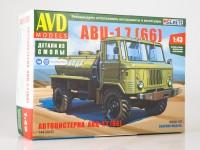 1:43 Сборная модель Автоцистерна АВЦ-1,7 (66)