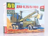 1:43 Сборная модель Автомобильный экскаватор-кран ДКА-0,25/5 на шасси ЗИС-151