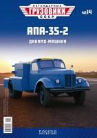 1:43 # 14 AПA-35-2 (164)