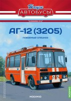 1:43 Спецвыпуск №2, АГ-12(3205)