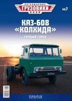 1:43 # 7 КАЗ-608 седельный тягач
