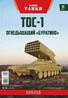 """1:43 # 14 Т-72 ТОС-1 """"Буратино"""""""