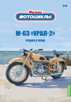 1:24 # 10 М-63 «УРАЛ-2»