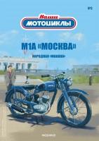"""1:24 # 3 М-1-А """"Москва"""""""