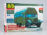 1:43 Сборная модель АКДС-70 (200)