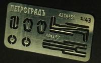"""1:43 Набор для модели """"Курганский автобус 651"""""""