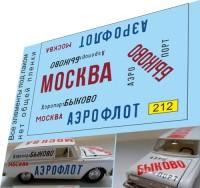 1:43 набор декалей тамповка Саратов Москвич Аэрофлот Быково